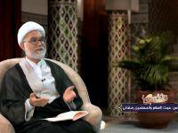 موانع استجابت دعا، استاد رمضانی، نورالهدی ۷۳
